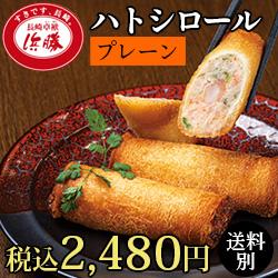 しっぽくハトシロール プレーン5個入(送料別)