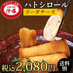 しっぽくハトシロール ゴーダチーズ5個入(送料別)