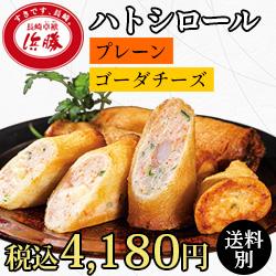 しっぽくハトシロール プレーン・ゴーダチーズセット各5個入(送料別)