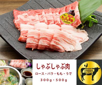 【島豚あぐー500g】やんばる島豚あぐーしゃぶしゃぶ用肉(ロース・バラ・もも・うで)500g