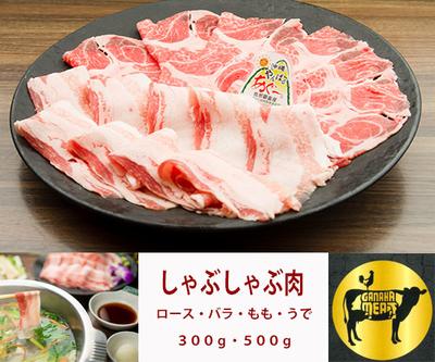 【やんばるあぐー500g】やんばるあぐーしゃぶしゃぶ用肉(ロース・バラ・もも・うで)500g