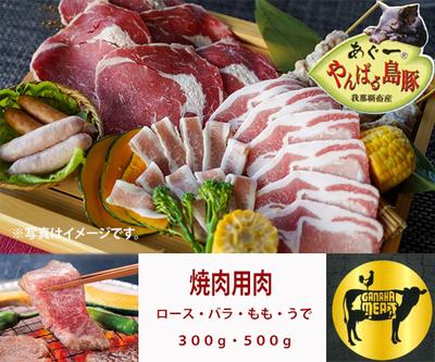 【島豚あぐー500g】やんばる島豚あぐー焼肉用肉(ロース・バラ・もも・うで)500g