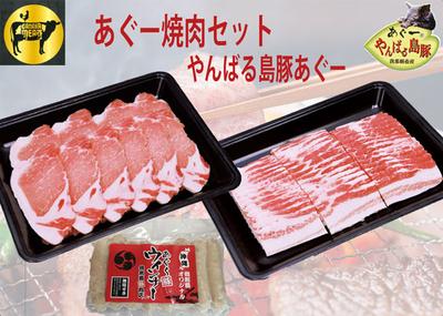 あぐー豚焼き肉セット