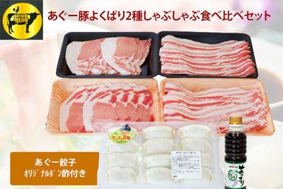 【限定商品】あぐー豚よくばり2種しゃぶしゃぶ食べ比べセット