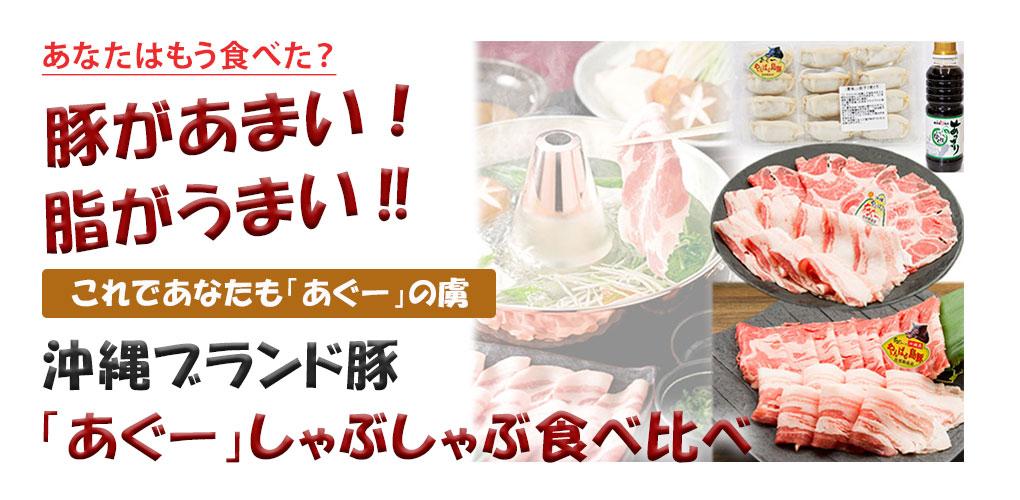沖縄アグー豚しゃぶしゃぶ2種食べ比べセット 豚肉 ギフト あぐー豚