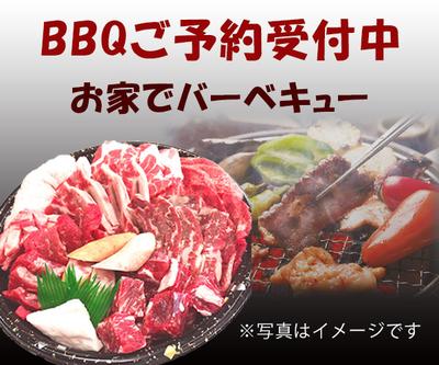 【店舗受取専用】BBQ・バーベキューセット