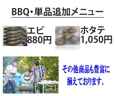 【店舗受取専用】BBQ単品追加メニュー