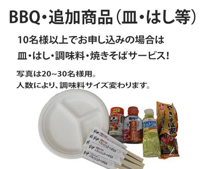 【店舗受取専用】BBQその他商品