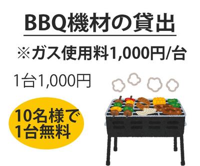 【店舗受取専用】BBQ機材