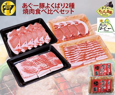 あぐー豚よくばり2種焼肉食べ比べセット