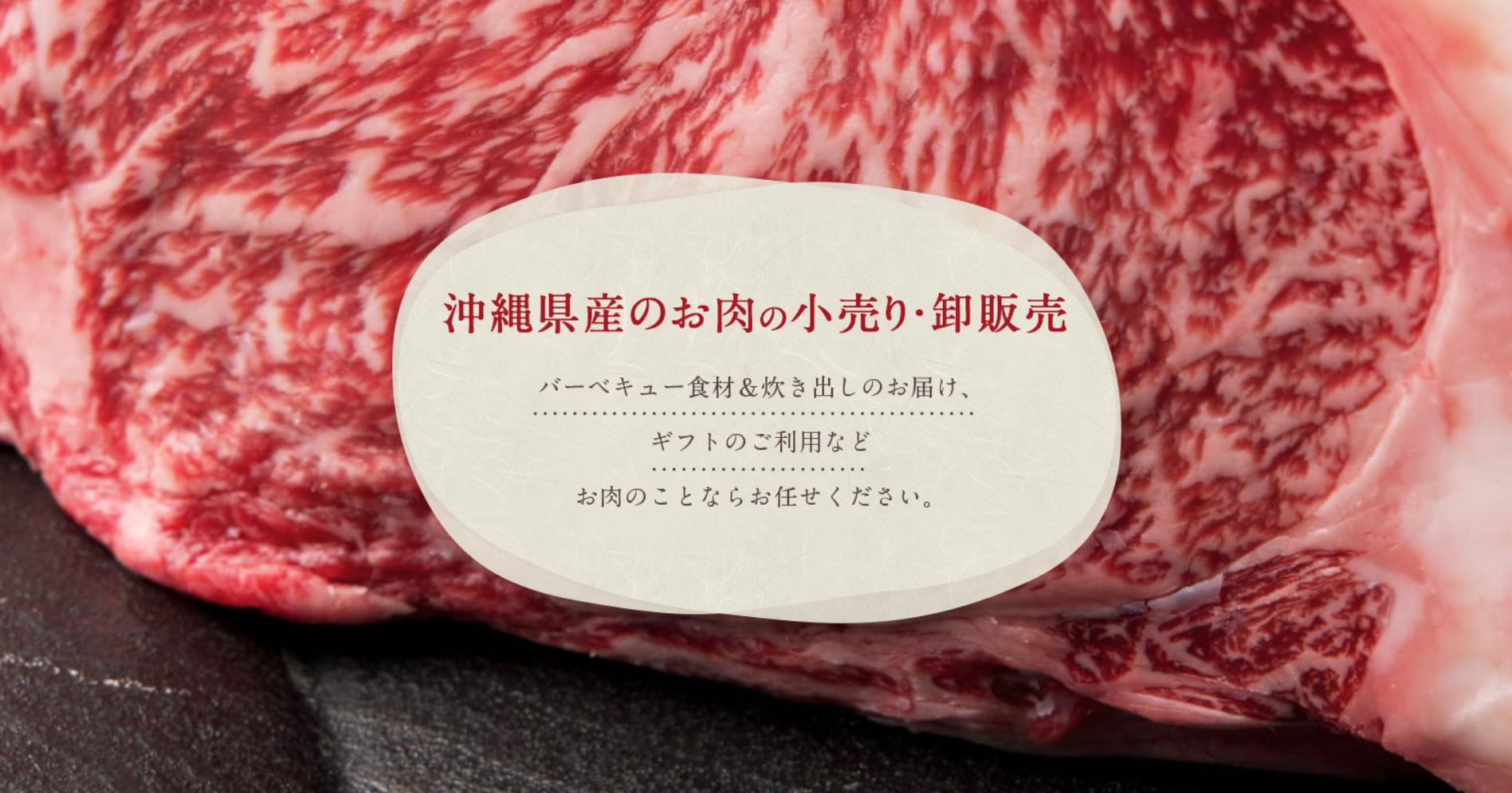 「フレッシュミートがなは」は、我那覇畜産生産のあぐー豚から県内生産の黒和牛までを取り扱う精肉店です。