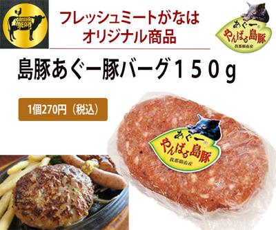 【がなはオリジナル】豚バーグ(トンバーグ)