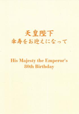 天皇陛下傘寿をお迎えになって(DVD)