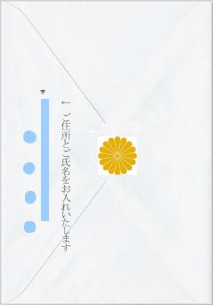 叙勲挨拶状用封筒 ・ 菊シール