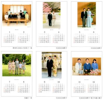 皇室カレンダー2019