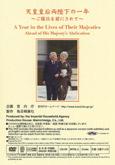 天皇皇后両陛下の一年~ご譲位を前にされて~(DVD)