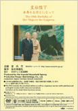 皇后陛下傘寿をお迎えになって(DVD)