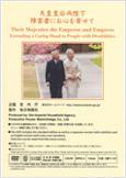 天皇皇后両陛下 障害者にお心をよせて(DVD)