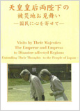 天皇皇后両陛下の被災地お見舞い~国民に心を寄せて~(DVD)