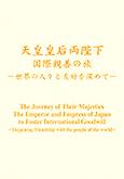 天皇皇后両陛下 国際親善の旅~世界の人々と友好を深めて~(DVD)