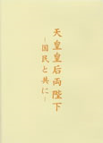 天皇皇后両陛下ー国民と共に(平成20年改訂版)(DVD)