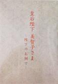 皇后陛下 美智子様ー陛下のお側でー(DVD)