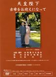天皇陛下古希をお迎えになって(DVD)