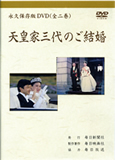天皇家三代のご結婚(DVD2枚組)