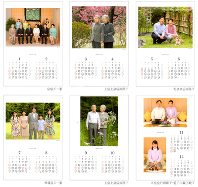 皇室カレンダー2020