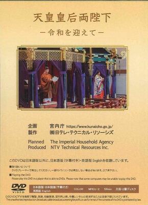 天皇皇后両陛下~令和を迎えて~(DVD)