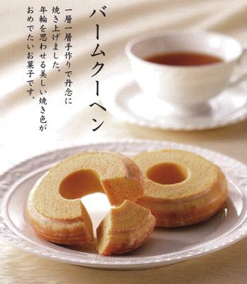 菊紋バームクーヘン