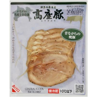 神奈川県産 高座豚昔ながらの焼豚60g