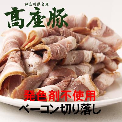 神奈川県産高座豚 無塩せきベーコン500g