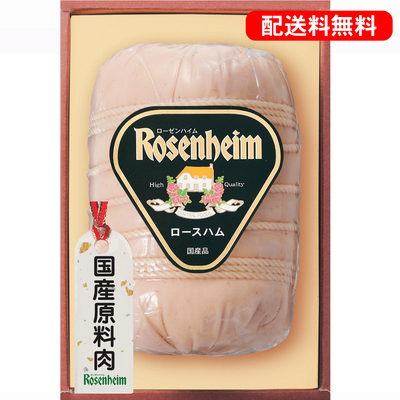 ローゼンハイム 布巻ロースハム680g(配送料無料)