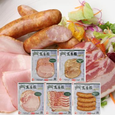 神奈川県産 高座豚 定番5種お試しセット