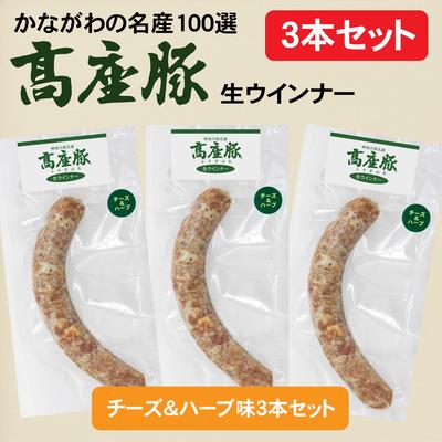 神奈川県産 高座豚生ウインナー チーズ&ハーブ3本セット