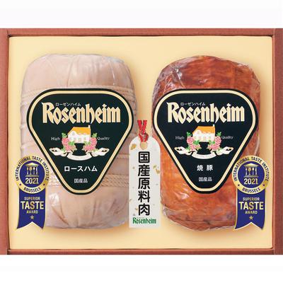 ローゼンハイム ハム詰合せ 布巻ロースハム・焼豚