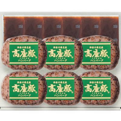 神奈川県産 高座豚 ハンバーグ詰合せ(配送料込)
