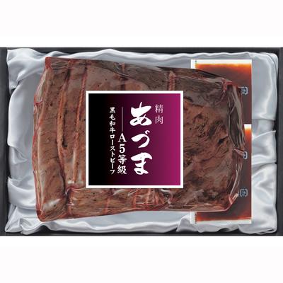 A5等級黒毛牛ローストビーフ300g(配送料込)