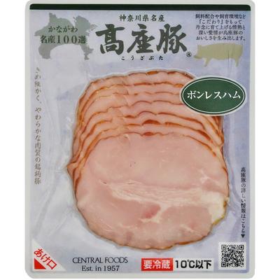 神奈川県産 高座豚ボンレスハム80g