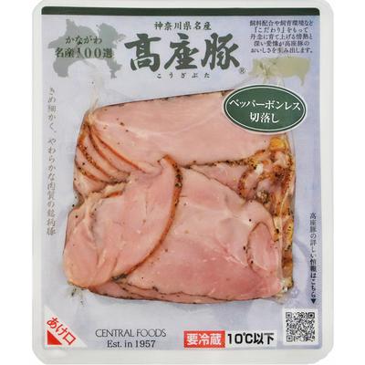 神奈川県産 高座豚ペッパーボンレス切落し110g