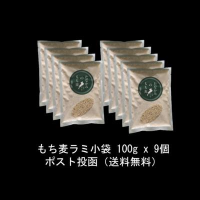 たなかみのもち麦(はねうまもち)100g x 9個