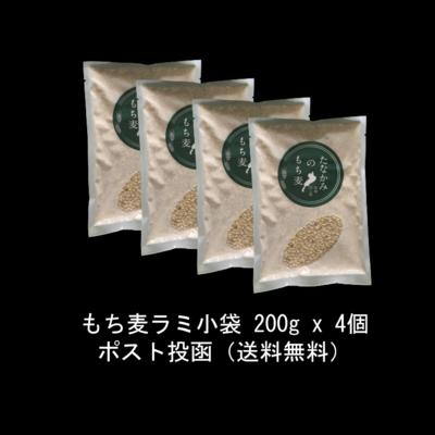 たなかみのもち麦(はねうまもち)200g x 4個【新発売キャンペーン】