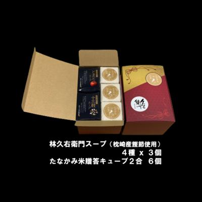 林久右衛門のスープ(枕崎産鰹節使用)&たなかみ米セット