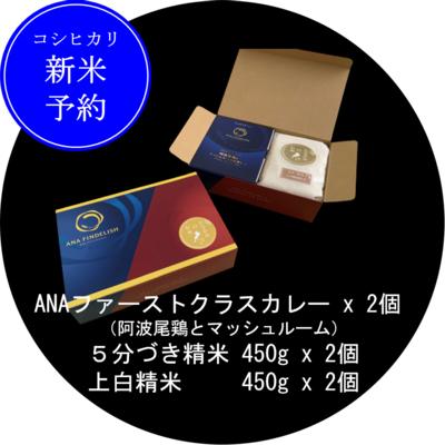 <新米予約>ANAファーストクラスカレー&たなかみ米 特別セット