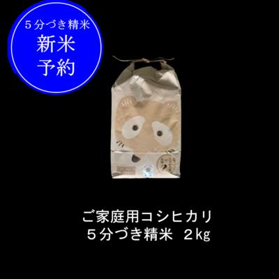 <新米予約>ご家庭用5分づき精米コシヒカリ 2kg