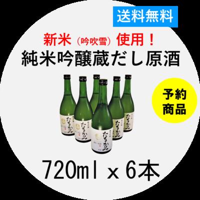 純米吟醸 蔵出し原酒(吟吹雪)720ml.6本セット【R3新】