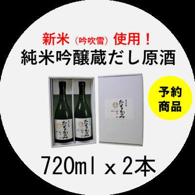 純米吟醸 蔵出し原酒(吟吹雪)720ml.2本セット【R3新】