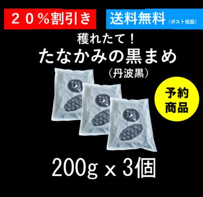たなかみの黒まめ'(丹波黒)旬の味覚3パック【R3新】