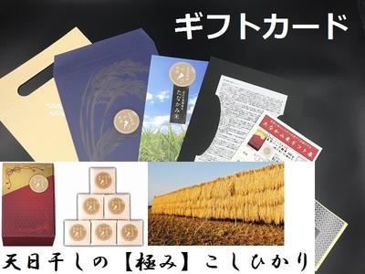【ギフトカード】 天日干し【極み】贈答用キューブ6個セット